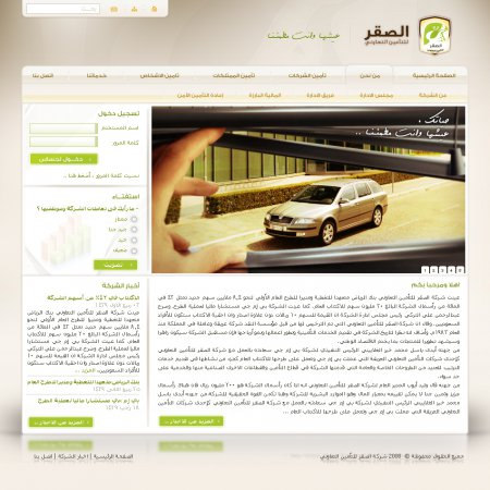 al_sagr_website____by_oneousa